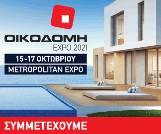 Oikodomi Expo banner ad